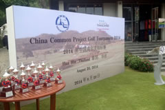 China Common Golf Project Tournament 2014 at Banyan Golf Club